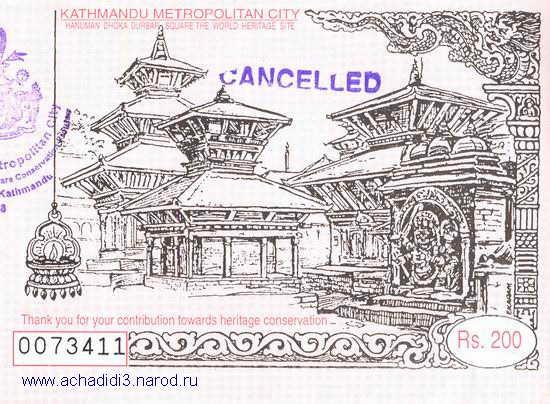 Входной билет на Дурбар Катманду