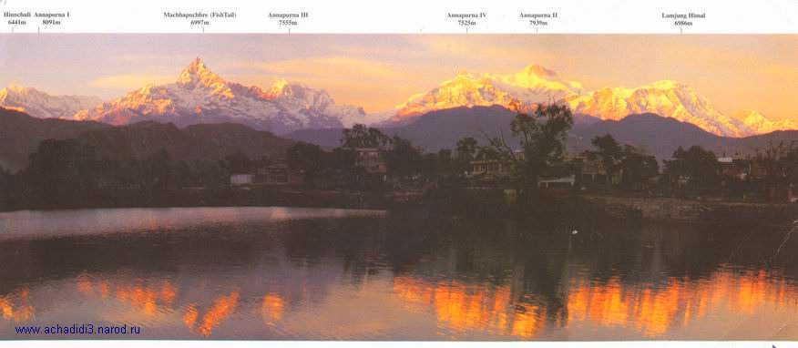 Непальская почтовая открытка (длинная) с видом Аннапурны и озера Фева