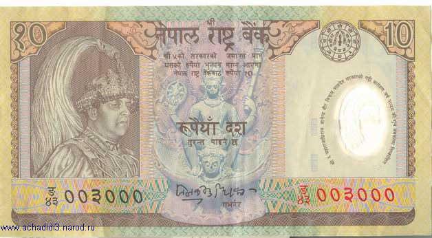 Непальская рупия. Аверс