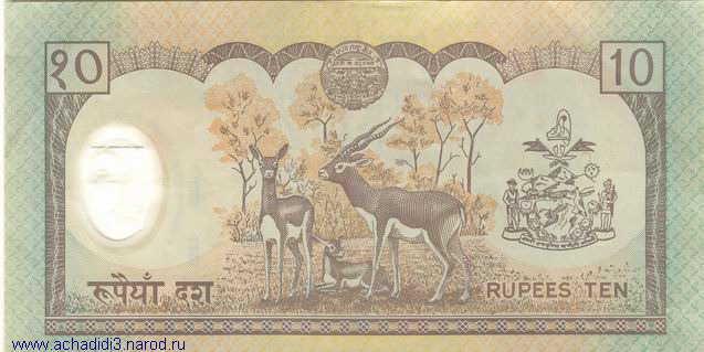 Непальская рупия - реверс