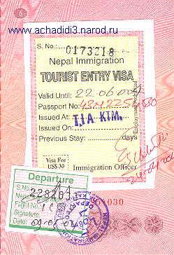 Виза Непала
